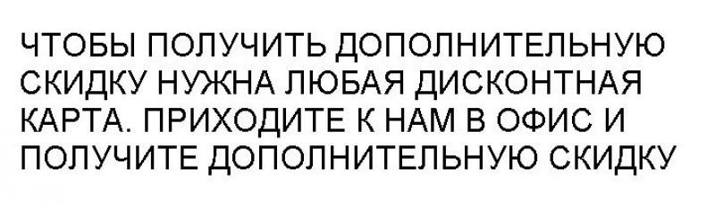 1СКИДКА