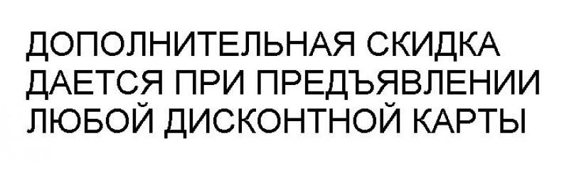 2СКИДКА