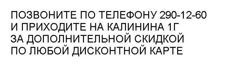 3СКИДКА