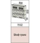 Кухня ТИФФАНИ 19.02 Шкаф-сушка